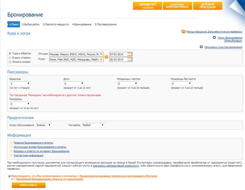 Сколько держится бронь на авиабилеты аэрофлот. Как забронировать билет на самолет? Бронирование авиабилетов онлайн без оплаты